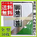 【送料無料】業務用焼海苔 全型50枚入 瀬戸内海産【メール便にてお届け】