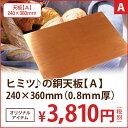 ヒミツ♪の銅天板【A】240x360mm(0.8mm厚)