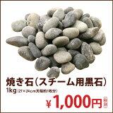 焼き石1kg【パン焼成】【石焼き芋】