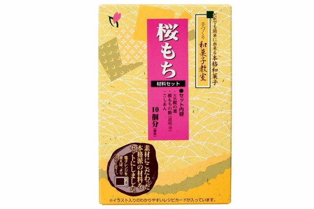 手作り和菓子セット桜もち10個分さくら※賞味期限2018831
