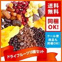 【送料無料】【同梱OK】ドライフルーツ厳選10種セット 各約50gx10種【イチ...