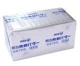 【C】明治無塩発酵バター(明治乳業) 450g※賞味期限:2013/7/8クール便扱い商品