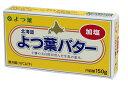 【C】四葉加塩バター(よつば乳業)150g