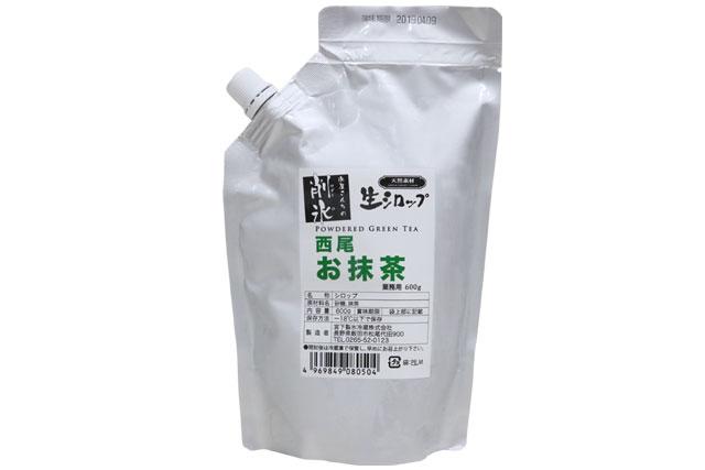 【F】生シロップ 西尾お抹茶 600g【おうちで本格かき氷】※賞味期限2019.6.3