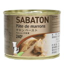 サバトン マロンペースト 240g【モンブラン】