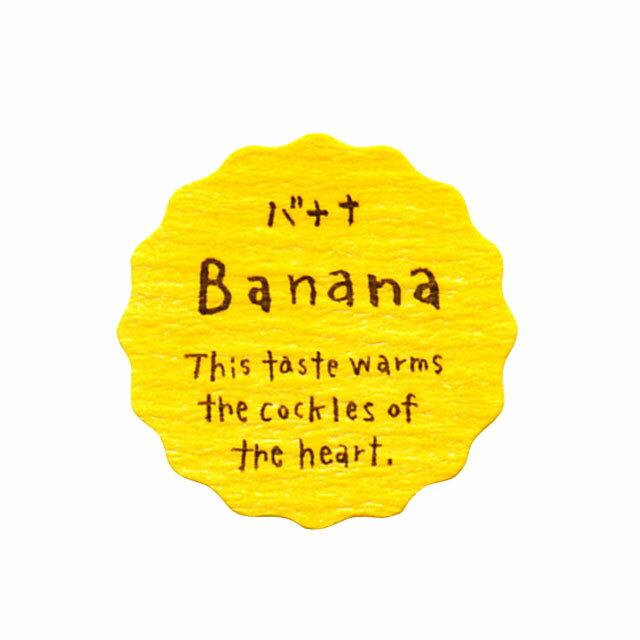 ナチュラルテイスティシール8枚【バナナ】