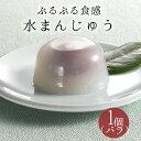 ◎30%ポイントバック◎水まんじゅう 1個【D】【冷凍便】水まんじゅう 饅頭 水饅頭 和菓子