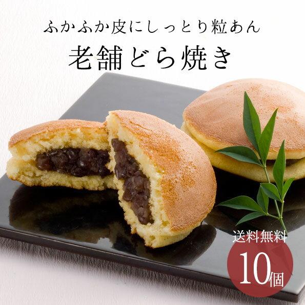 送料込江戸から続く老舗の絶品どら焼き10個入りラッピングどらやき粒あん和菓子内祝いRCP