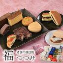 ☆ポイント10倍&最大550円クーポン【送料無料】老舗和菓子...