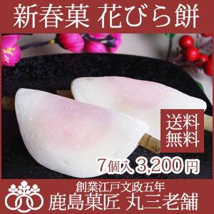 【冷凍配送】花びら餅7個入【送料込】お年賀 おせち 新年 花弁 花びら