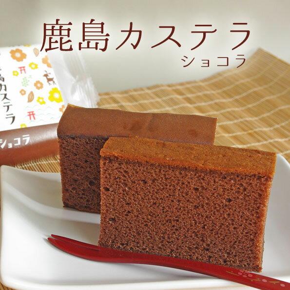 【常温配送】鹿島カステラ(ショコラ)1切サイズ【RCP】【10P03Dec16】