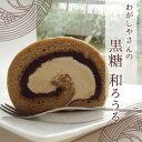 【訳あり】わがしやさんの黒糖和ろうる【ロールケーキ】【和菓子】【黒糖】【冷凍】【10P03Dec16】