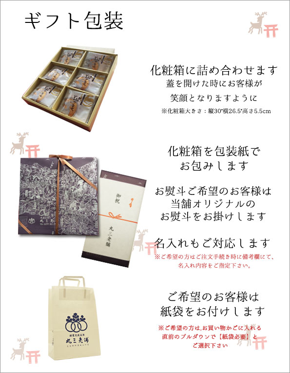 神鹿さぶれ 30枚入りラッピング【送料無料】【...の紹介画像2