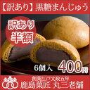 【訳あり】黒糖饅頭 6個(パック入りご自宅用)【冷凍発送】【RCP】