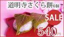 【訳あり】道明寺 京さくら餅6個入り【ご自宅用簡易包装】