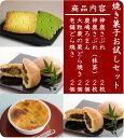 【送料無料】焼き菓子お試しセット【smtb-T】【gourmet1201】