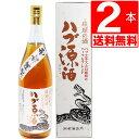 南都酒造所 ハブ源酒 (ハブエキス+13種のハーブ) 35度1.8L×2本 [送料無料]ハブ酒 ハブ原酒