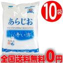 Foods - 沖縄の海水塩 青い海あらじお 1kg×10袋[1ケース][送料無料]