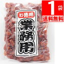 沖縄県産海水塩ぬちまーす仕上げ塩トマト業