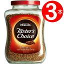 テスターズチョイス Tasters choice インスタントコーヒー オリジナル175g×3本[送料無料]