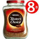 テスターズチョイス Tasters choice インスタントコーヒー オリジナル175g×8本[送料無料]
