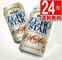 オリオンビール ゼロスター350ml×24缶 [送料無料][アルコール6%][3無:プリンタゼロ・糖質ゼロ・人工甘味料ゼロ]