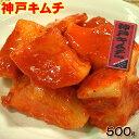 【神戸キムチ】 ちまたで噂の絶品味大根キムチ(カクテキ)約500g【業務用】