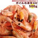 ★広告の品500g⇒お試し980円!無添加・ボイル冷凍甘エビ...