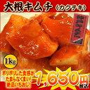【神戸キムチ】ちまたで噂の絶品味 大根キムチ(カクテキ)約1kg【業務用】【02P03Dec16】