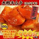 【神戸キムチ】 ちまたで噂の絶品味大根キムチ(カクテキ)約500g【業務用】【02P03Dec16】