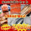 【税コミ価格】【送料無料】財木スペシャル!海産海鮮グルメ☆7...