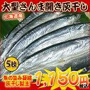 【税コミ価格】北海道・大型さんまの灰干し・開き5枚セット【業務用】【02P05Sep15】