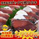 【税コミ価格】ビックリ鰹タタキ 藁焼製法。かつおのたたき ブ...