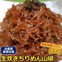 ◎【税コミ価格】淡路近海 生炊き ちりめん山椒 500g 佃...