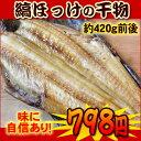 【税コミ価格】【1尾販売】やっと見つけた!美味しい縞ホッケ【...