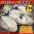 【税コミ価格】牡蠣のメッカ!広島より 特大 冷凍生かき 1kg【業務用】【カキ】【広島がき】【02P05Sep15】【02P05Dec15】