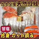 【税コミ価格】カナダ産 天然紅鮭 片身真空 約1.15kg カット済み ★甘塩 天然もの塩鮭 紅サケ 塩サケ【02P03Sep16】