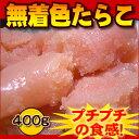 【税コミ価格】切れてるけど、最高品質 タラコ 無着色 400g <たらこ、鱈子>【業務用】【02P03Sep16】