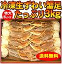 【送料無料】【生冷凍】アラスカ産 ズワイ蟹 3kg 8肩 (*表示5Lサイズ!)ズワイガニ ズワイ蟹 ずわいがに 送料無料【業務用】【02P03Sep16】