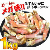 生ずわいがに爪下ポーション(不揃い・折れ・欠けあり)1kg (かに 蟹 ズワイ かにしゃぶ カニ ズワイガニ わけあり)【02P03Dec16】