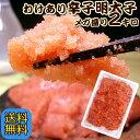 【送料無料】★明太子セール!中央市場品質の大粒切れ子!この価格でなんと2kg入!薄色