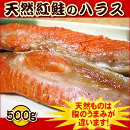 【税コミ価格】天然紅鮭 ハラス 500gパック【甘塩ハラス】【べにさけ】【サケ】【はらす】【業務用】【02P03Dec16】ロシア産→アメリカ産への仕様変更ございます。