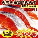 【税コミ価格】売れてます!天然 新物時鮭(片身切身)約10切れ 時しらず カット済み 切り身【業務用】【02P03Dec16】