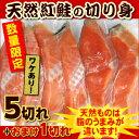 ★9/2 19:00〜ポイント2倍!天然紅鮭 切り身6切(約50g×5切+おまけ1切)*ちょい小ぶ