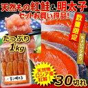 【送料無料で数量限定!】★大人気の「ご飯に最強セット!」5555円!天然紅鮭(6切×5袋)
