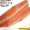 【身質と味さらに厳選⇒中央市場の銀鮭】★甘塩 銀鮭 片身1枚【ご自宅でカットして切り