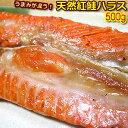 天然紅鮭 ハラス 500gパック【甘塩ハラス】【べにさけ】【...