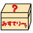 【送料無料】★7月 夏休み前に!★ついに1万箱突破!ミステリ...