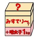 【送料無料】◎これお得!明太子切れ子1kがセットになった!ミステリー+明太子セット 4444円 【福