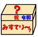 【送料無料】★出荷日固定/日時指定も不可でお願いします!福袋...